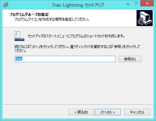 Trac Lightning セットアップ No 03