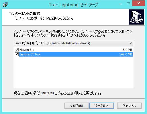 Trac Lightning セットアップ No 02
