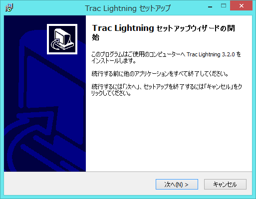 Trac Lightning セットアップ No 00