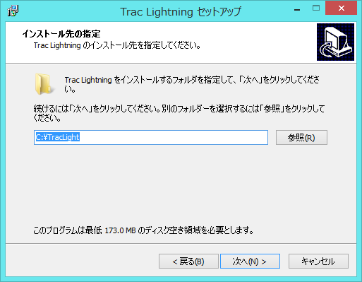 Trac Lightning セットアップ No 01